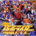 「仮面ライダー」ソングファイル《CDツイン》(Disc1)