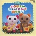 CDツイン ようちえん・ほいくえんで歌ううた(Disc1)