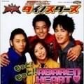 「爆竜戦隊アバレンジャー」キャラクターソングアルバム〜もっと!もっと!ABAREN−HEART