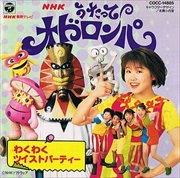 NHK「うたってオドロンパ」