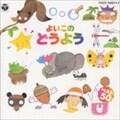 CDツイン〜よいこのどうようベスト50(Disc1)