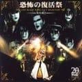 恐怖の復活祭 THE LIVE BLACK MASS D.C.7 SELECTION+α (3枚組 ディスク1)