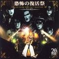 恐怖の復活祭 THE LIVE BLACK MASS D.C.7 SELECTION+α (3枚組 ディスク2)