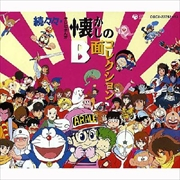 続々々・テレビまんが懐かしのB面コレクション (2枚組 ディスク2)