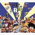 続々々々・テレビまんが懐かしのB面コレクション (2枚組 ディスク1)