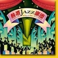 熱帯JAZZ楽団X 〜Swing con Clave〜