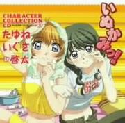 【CDシングル】「いぬかみっ!」キャラクターコレクションCD(5)〜たゆね・いぐさ&啓太