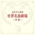 世界名曲劇場〜序曲〜
