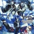 「ペルソナ3」オリジナル・サウンドトラック (2枚組 ディスク2)
