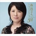 森昌子 シングル・コレクション51 (3枚組 ディスク1)