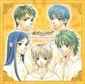 バラエティCD「金色のコルダ」〜Fantasmagoria (2枚組 ディスク2)