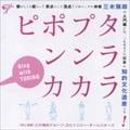 【CDシングル】タララ・プンカ・ポンカ・ピ〜Sing with TORIRO!〜