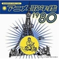 みんなのテレビ・ジェネレーション アニメ歌年鑑 1980