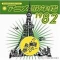 みんなのテレビ・ジェネレーション アニメ歌年鑑 1982