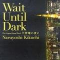 「大停電の夜に」オリジナルサウンドトラック