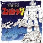 ETERNAL EDITION 2006 「超電磁ロボ コン・バトラーV」 (2枚組 ディスク1)