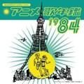 みんなのテレビ・ジェネレーション アニメ歌年鑑 1984