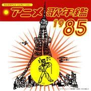 みんなのテレビ・ジェネレーション アニメ歌年鑑 1985