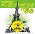 みんなのテレビ・ジェネレーション アニメ歌年鑑 1986