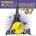 みんなのテレビ・ジェネレーション アニメ歌年鑑 1987