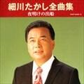 細川たかし全曲集〜夜明けの出船 (2枚組 ディスク1)