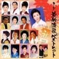 最新演歌ベストヒット 2006 秋