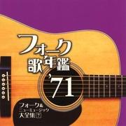 フォーク歌年鑑'71 フォーク&ニューミュージック大全集 7