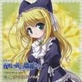 ドラマCD 夜明け前より瑠璃色な 〜Fairy tail of Luna〜 #6