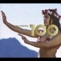 ベスト・ハワイアン100 (4枚組 ディスク3)