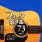 フォーク歌年鑑 1973-vol.1 フォーク&ニューミュージック大全集(10)〜ユニバーサルミュージック編