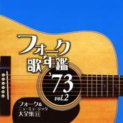 フォーク歌年鑑'73 Vol.2 フォーク&ニューミュージック大全集 11