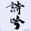 ダイヤモンド◇ベスト 詩吟 ベスト (2枚組 ディスク1)