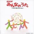 NHK「みんなのうた」ベストセレクション (2枚組 ディスク2)