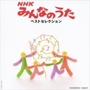 NHK「みんなのうた」ベストセレクション (2枚組 ディスク1)