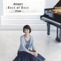 Best of Best〜20 Songs〜