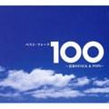 ベスト・フォーク100 〜青春のFolk & Pops〜 (6枚組 ディスク2)