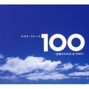 ベスト・フォーク100 〜青春のFolk & Pops〜 (6枚組 ディスク1)