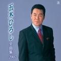 五木ひろし全曲集2007