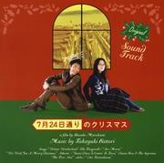 7月24日通りのクリスマス オリジナル・サウンドトラック