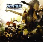 「ガラスの艦隊」オリジナル・サウンドトラック (2枚組 ディスク1)