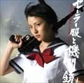 TBS系ドラマ「セーラー服と機関銃」オリジナル・サウンドトラック