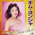 キム・ヨンジャ ツインベスト (2枚組 ディスク1)