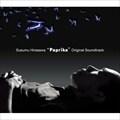 パプリカ オリジナル・サウンドトラック