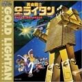 「黄金戦士ゴールドライタン」オリジナル・サウンドトラック