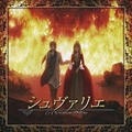 「シュヴァリエ 〜絆と報復〜」サウンドトラック
