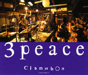 3 PEACE 〜live at 百年蔵〜 (2枚組 ディスク2)