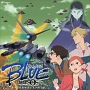「PROJECT BLUE 地球SOS」オリジナルサウンドトラック