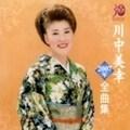 川中美幸 2007年全曲集