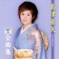 島津亜矢 2007年全曲集