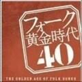 フォーク黄金時代 40 (2枚組 ディスク1)